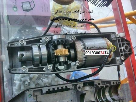تعمیر موتور جک بازویی پارکینگ